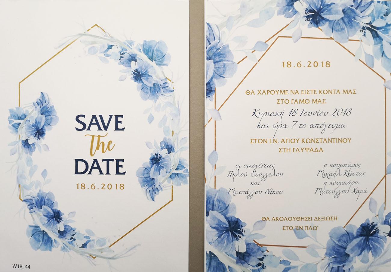 προσκλητήρια γάμου - wedding invitation